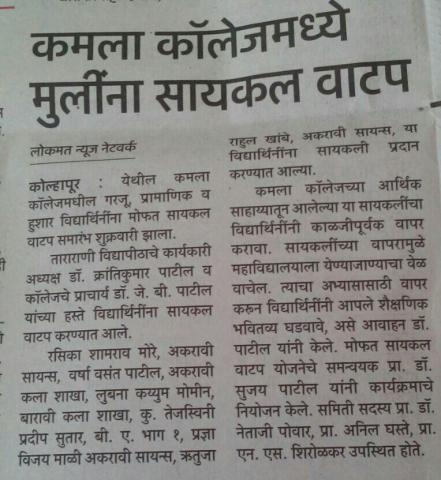 News in Daily Lokmat