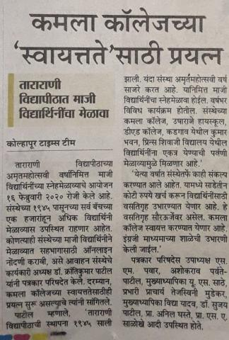 News in Local newspaper Sakal dtd 6 DEM.2019